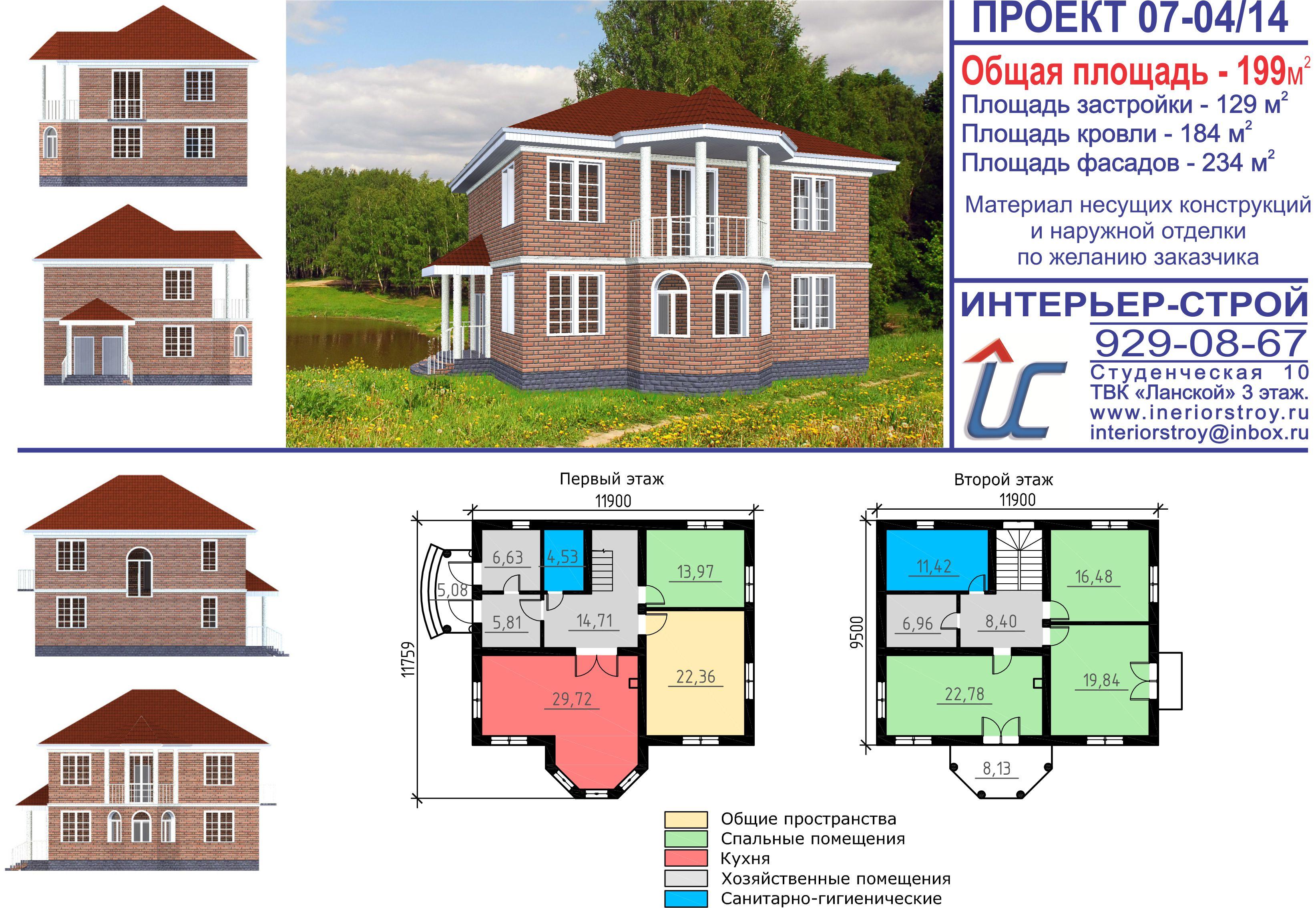 дом двухэтажный фото проект экономичный чертеж возведения крыш
