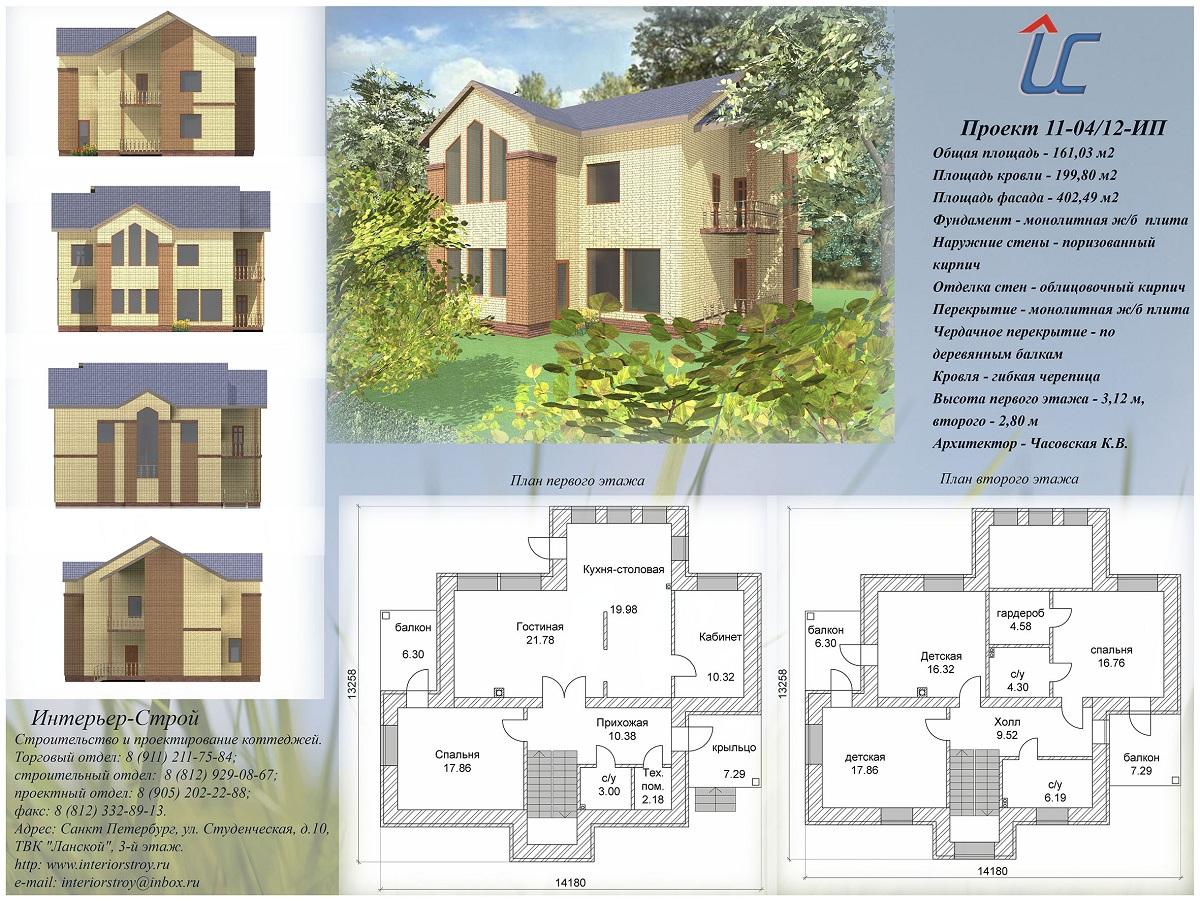 болтается, проекты домов 12 на 12 двухэтажный с чертежами тогда оно