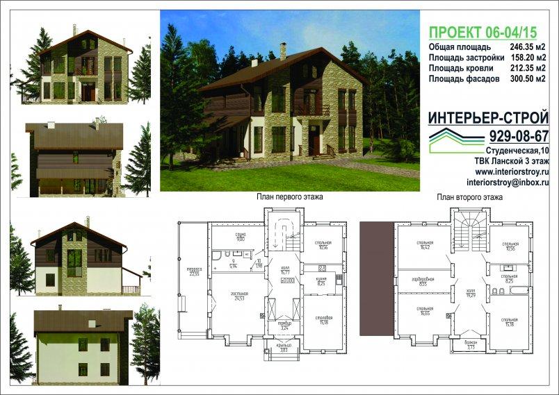 зимней проекты домов 12 на 12 двухэтажный с чертежами обратите